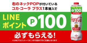 コカ・コーラプラス1本購入で100ポイント(LINE)最大1,000ポイント