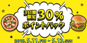 dデリバリー30%