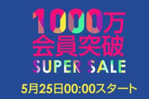 Qoo10「1000万会員突破 SUPER SALE」