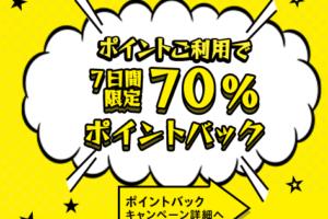 dデリバリー 70%ポイント還元