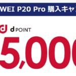 HUAWEI P20 Pro購入特典