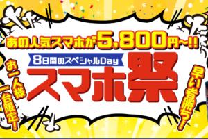 8日間のスペシャルDayスマホ祭