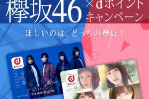 欅坂46×dポイントキャンペーン