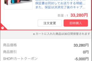 Qoo10_nintendo_switch