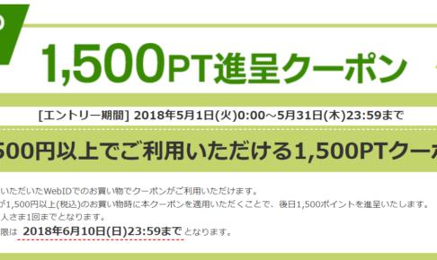 ひかりTVショッピング1500P