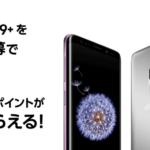 Galaxy S9 SC-02K購入特典! dポイント 5,000ポイント