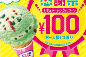 サーティーワン_シングル100円