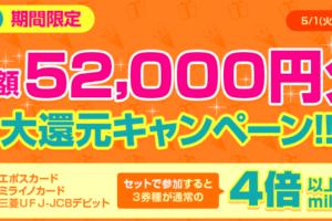 総額52,000円(104,000mile)大還元キャンペーン