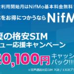 初夏の格安SIM デビュー応援キャンペーン