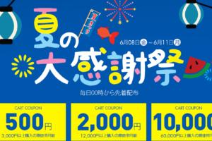 Qoo10_夏の大感謝祭