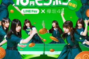 LINEpay10円ピンポン