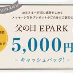EPARK iwai 父の日 5,000円キャッシュバック!