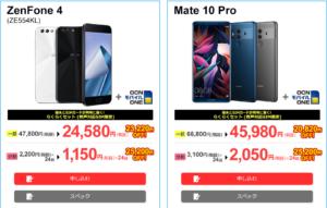 「Zenfone4」と「Mate 10 Pro」