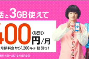 BIGLOBEモバイル_ずっと400円