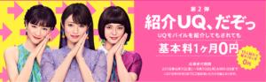 「紹介UQ、だぞっ」基本料1ヵ月0円