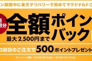 楽天デリバリー マクドナルド2,500円まで全額ポイントバック!