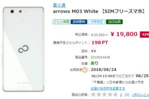 回線契約不要!arrows M03が実質15,600円