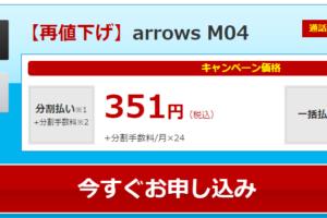 「arrows M04」