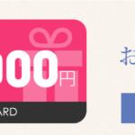 Qoo10 お中元ギフト 100名に10,000円ギフトカード