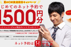 ホットペッパーグルメ_ネット予約で1,500円