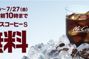 マクドナルド 「新アイスコーヒーS」無料配布中!7月27日(金)まで