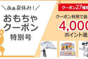 ひかりTVショッピング「あぁ夏休み おもちゃクーポン」最大4,000ポイント配布中!