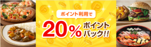 20%ポイントバック