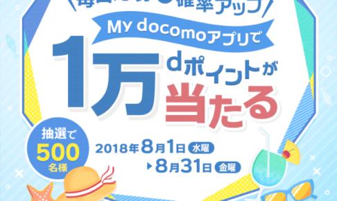 MyDocomoアプリで1万dポイントが当たる!抽選で500名