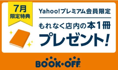 Yahoo!プレミアム会員限定 ブックオフで本1冊無料