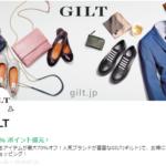 GILT_LINEショッピング