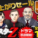 インベスターZ ドラマ放送開始キャンペーン