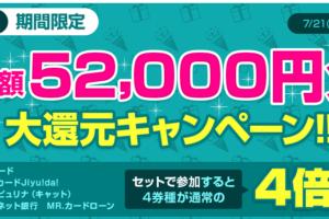 すぐたま総額52,000円分 大還元キャンペーン