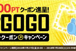 ひかりTVショッピング GOGOポイントクーポンで2,500P配布中