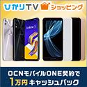 「ひかりTVショッピング」 × 「OCNモバイルONE」