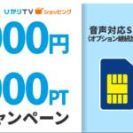最大3万円キャッシュバック+最大2万ぷららポイントもらえるキャンペーン