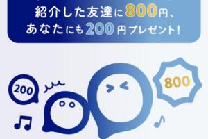 pring(プリン)みずほ銀行の登録だけで800円獲得可能!