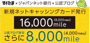 ジャパンネット銀行ネットキャpッシング80,000pt(8,000円分)