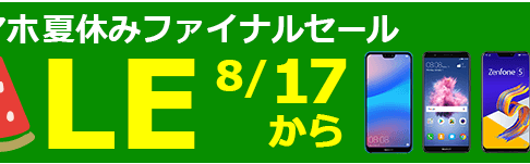 OCMモバイルONE 「人気スマホ夏休みファイナルセール」