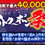 ひかりTVショッピング最大40,000ポイントクーポン!