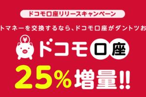 ドットマネー ドコモ口座へ交換で25%増量
