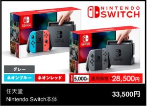 Nintendo Switch 28,500円
