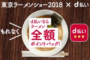 東京ラーメンショー2018