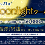 Moonlightクーポン