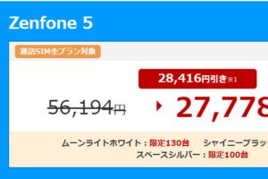 楽天モバイル 「Zenfone」 27,778円 驚愕のMNP弾1,952円