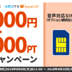 ZenFone 5Z 実質26,495円 Huawei Mate 10 Pro 実質19,702円