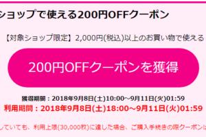 楽天市場で利用可能 200円OFFクーポン