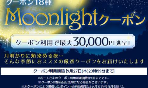ひかりTVショッピング最大30,000円引きクーポン