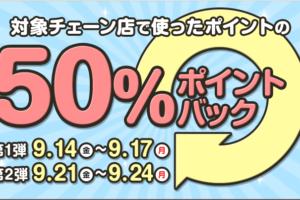【三連休限定】dデリバリー50%ポイント還元