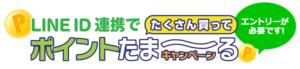 ③「ポイントたま~るキャンペーン」で6,000ぷららポイント