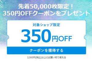 楽天市場で利用可能 350円OFFクーポン